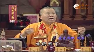 【王禪老祖玄妙真經383】| WXTV唯心電視台