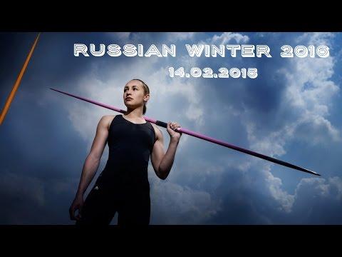 Русская Зима — соревнования по легкой атлетике в помещении