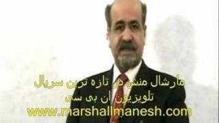 سیاوش اوستا حسن عباسی مارشال منش
