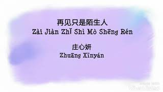 Download Lagu Zai Jian zhi shi mo Sheng ren - 再见只是陌生人 pinyin Lyric mp3