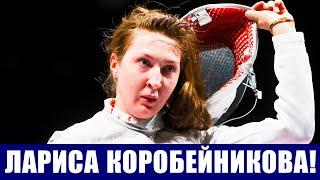 Олимпиада 2020 2021 в Токио Лариса Коробейникова завоевала бронзовую медаль в женской рапире