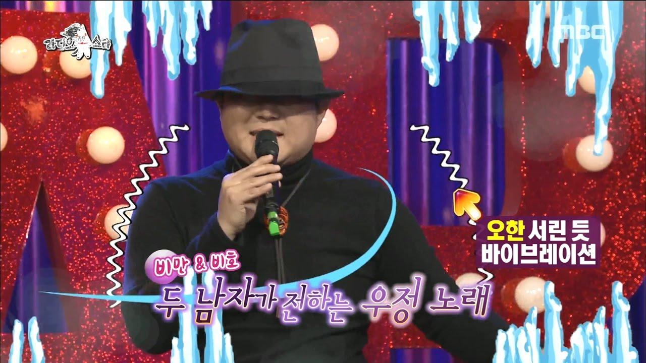 [RADIO STAR] 라디오스타 –  Jo Se-ho & Nam Chang-Heesung ' The Best Present'   20170308