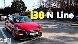 현대 i30 N Line 시승기(2019 Hyundai i30 N Line Test Drive) - 2018.12.08