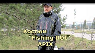 """Костюм для рыбалки """"Fishing ROI"""" APIX."""