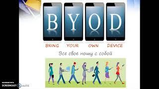 Видео -инструкция. Мобильное обучение. BOYD -технология.