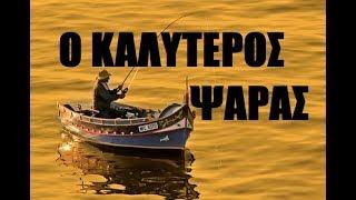 Μελλοντικός Ψαράς Ι Just Fishing