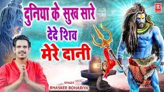 सुख सारे देदे शिव दानी मेरे Bhaskar Bohariya New Shiv Bhajan Kawad Dj Song Rathore Cassettes