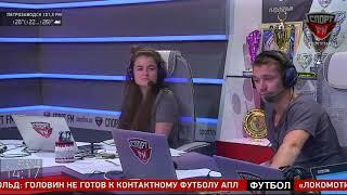 Валерий Шанцев - генеральный директор ХК «Динамо», в гостях на Спорт FM. 20.07.18
