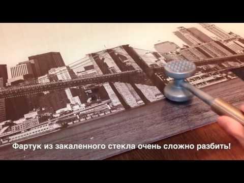 Кухонный фартук из стекла в Томске