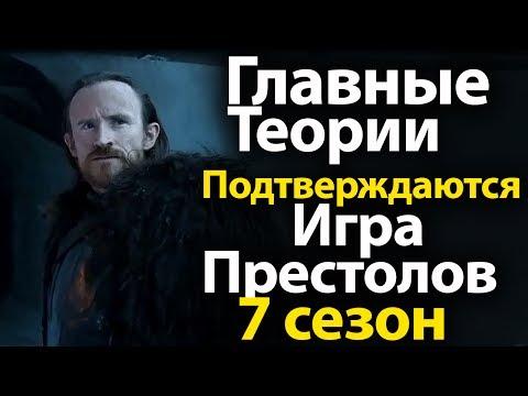 Игра Престолов 1 сезон смотреть онлайн бесплатно