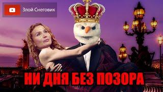 СНОВА УЖАС Злой Снеговик ЗАЩИТИЛ Этери Тутберидзе и СПАС Хрустальный