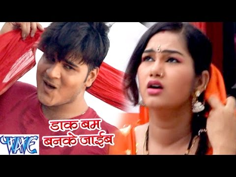 डाक बम बनके जाईब - Daak Bam Banke Jaib - Kallu Ji - Devghar Beautiful Lagata - Bhojpuri Kanwar Songs