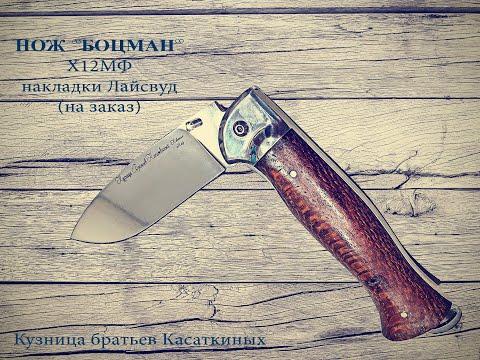 """Кузница братьев Касаткиных. """"Качество"""" изготовления складного ножа """"Боцман"""""""