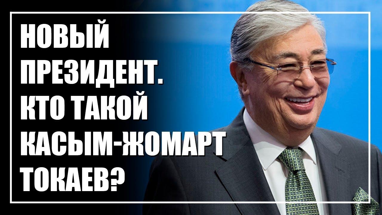 Президент Касым-Жомарт Токаев. Кто это и чего от него ждать?