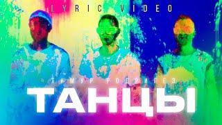 Тимур Родригез — Танцы (Lyric Video)