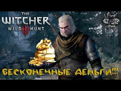 Ведьмак 3 Дикая Охота [PS4]: Легкие Бесконечные Деньги - The Witcher 3 Wild Hunt: Easy Endless Money