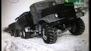 Автомобили КрАЗ для Севера 1970 год Архив
