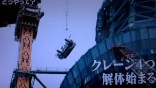 2011-05-23日( 月 )クレーン解体始まる。 役目を,終えたため、7月中旬...
