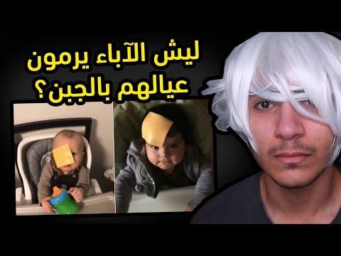 ترند جديد: ليش الآباء يرمون جبن على عيالهم ؟ (اغرب اخبار الأسبوع)