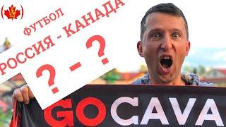 СРАВНИВАЕМ ФУТБОЛ - Российская Премьер Лига и Канадская Премьер Лига - спорт блог из Калгари, Канада