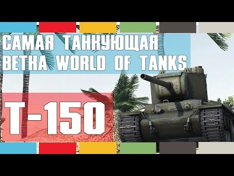 Самая танкующая ветка WOT - T-150 [World of Tanks]