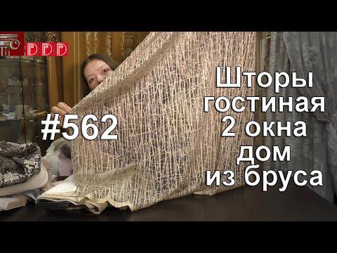 #562. Какие шторы выбрать на 2 окна в гостиной в деревянном доме из бруса