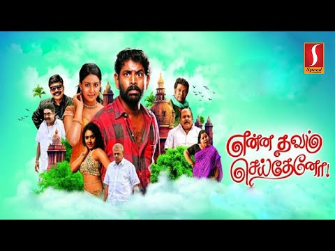 new-release-tamil-full-movie-|-latest-tamil-full-movie-|-exclusive-movie-|-full-hd