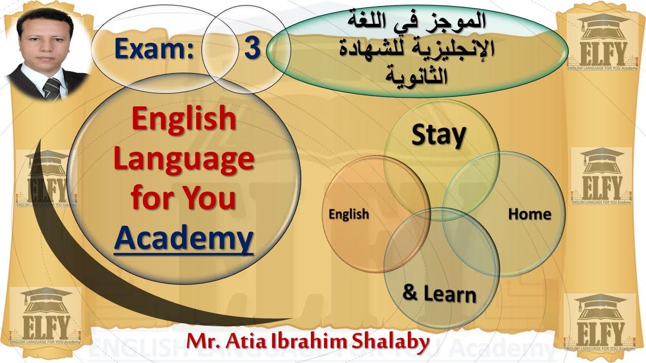 الموجز في اللغة الإنجليزية للشهادة الثانوية_ إجابة الاختبار الثالث