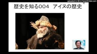 正しい歴史認識002 歴史を知る004 アイヌの歴史