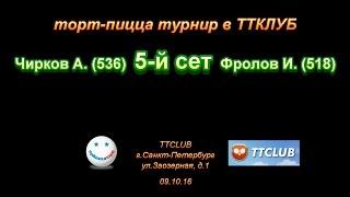 настольный теннис 5-й сет матча Чирков А. - Фролов И. 09.10.16