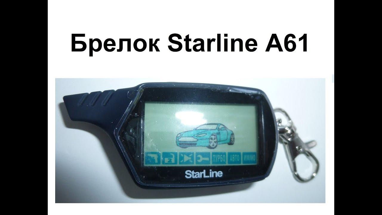 Брелок Starline A61