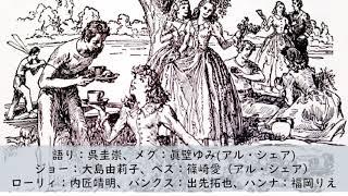 ルイザ・メイ・オルコット「若草物語」(ラジオドラマ)
