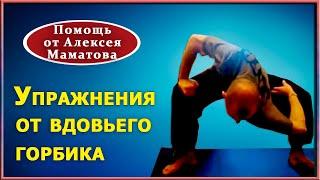 постер к видео Вдовий горбик (холка). Как вылечить с помощью упражнений и массажа. Практика от доктора Маматова