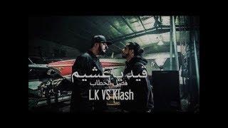 قيد ياغشيم - فصل الخطاب | Klash Ft L.K WestCoast G'Z - جوده عالية HD