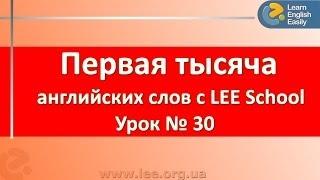 Школа английского, Киев, английский для начинающих, видео урок из серии