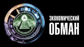 ОБМАН. Экономическое колесо Хозяев Земли. Часть 1