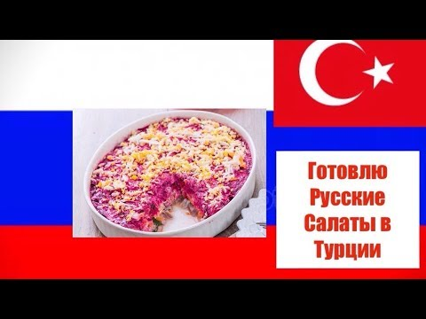 Готовлю РУССКИЕ салаты в ТУРЦИИ / салат Оливье / салат СЕЛЕДКА под ШУБОЙ