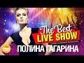 Полина Гагарина The Best Live Show 2018 mp3