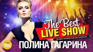 Полина Гагарина  - The Best Live Show 2018