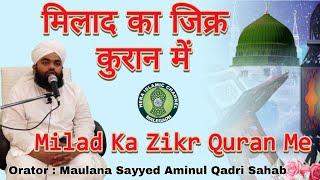 Milad Ka Zikr Quran Me || Maulana Sayyed Aminul Qadri Sahab Qiblah