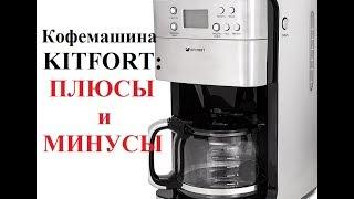 Кофемашина Kitfort КТ-705: восторг или разочарование?