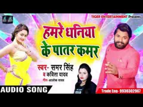 हमरे धनिया के पातर कमर - Hamre Dhaniya Ke Patar Kamar - Samar Singh , Kavita Yadav - Bhojpuri Songs