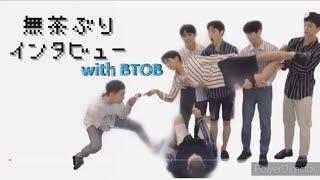 【日本語字幕】無茶ぶりインタビューwith BTOB