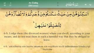 065   Surah At Talaq by Mishary Al Afasy (iRecite)