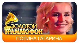Полина Гагарина - Драмы больше нет (Live, 2017)