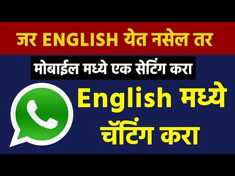 English To Marathi Best Application For Whatsapp Chatting | U -Dictionary | Tech Marathi Nandu Patil
