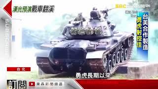 Download Cm 11 M48h 勇虎戰車 The Brave Tiger Of R O C Army MP3, MKV
