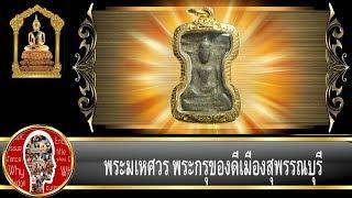 พระมเหศวร สุดยอดของขลังสุพรรณบุรี : Eager of Know : Popular Amulet