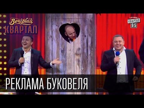 Реклама Буковеля и финальная песня   Вечерний Квартал 16 мая 2015