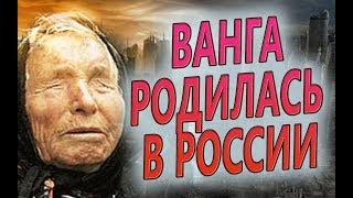 Предсказание - ВАНГА РОДИЛАСЬ в России, а не во Франции, она знала будущее!
